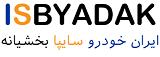 لوازم یدکی بخشیانه | تهیه و توزیع کلیه قطعات یدکی و بدنه سایپا و ایران خودرو به صورت کلی و جزئی به قیمت شرکت و با کیفیت اصلی