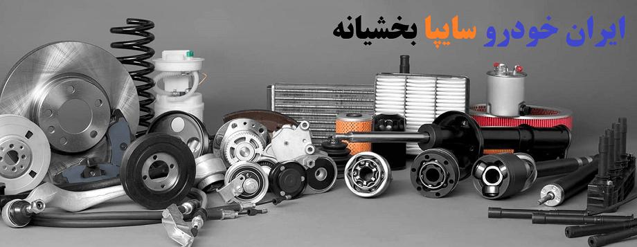 مرکز پخش قطعات یدکی ایران خودرو و سایپا